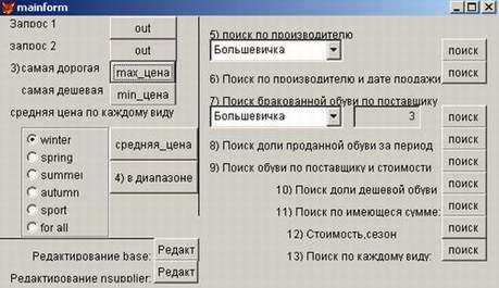 4. Описание работы меню