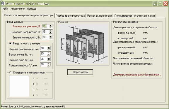 расчет трансформатора скачать программа - фото 10